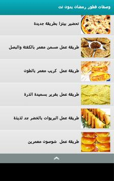 وصفات فطور رمضان بدون نت apk screenshot