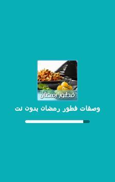 وصفات فطور رمضان بدون نت poster