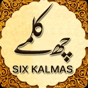 6 Kalmas (الإسلام) تصوير الشاشة 11