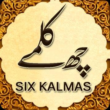 6 Kalmas (الإسلام) تصوير الشاشة 7