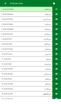 Quran Pak with Urdu translation,free offline audio Screenshot 6