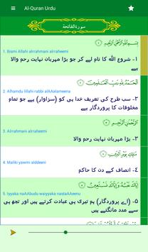 Quran Pak with Urdu translation,free offline audio Ekran Görüntüsü 9