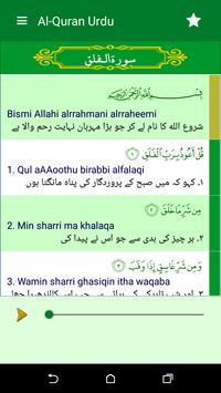 Quran Pak with Urdu translation,free offline audio Ekran Görüntüsü 1
