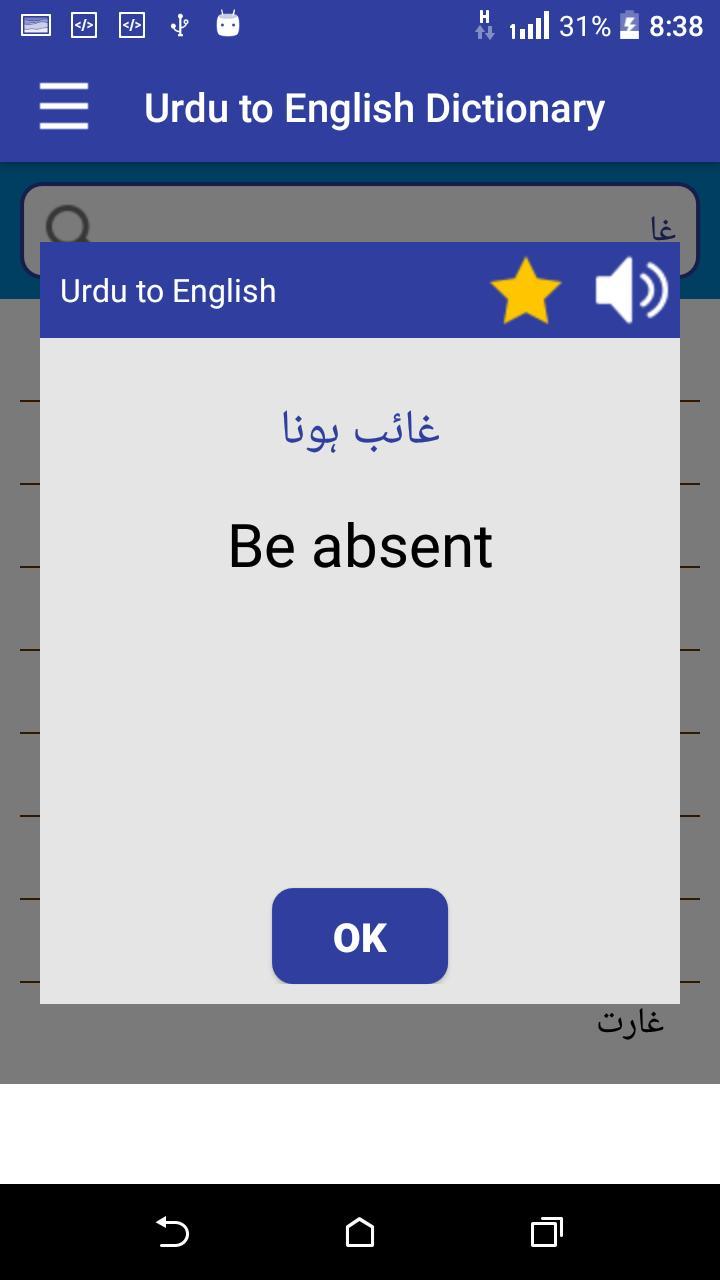English Urdu Dictionary - Urdu English Dictionary for