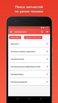 """""""Техноторг-Дон"""" - интернет-супермаркет запчастей screenshot 3"""