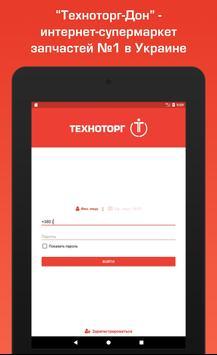 """""""Техноторг-Дон"""" - интернет-супермаркет запчастей screenshot 12"""