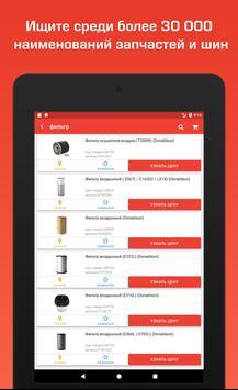 """""""Техноторг-Дон"""" - интернет-супермаркет запчастей screenshot 13"""