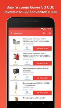 """""""Техноторг-Дон"""" - интернет-супермаркет запчастей screenshot 1"""
