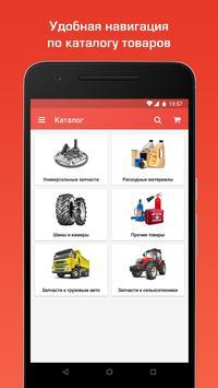 """""""Техноторг-Дон"""" - интернет-супермаркет запчастей screenshot 2"""