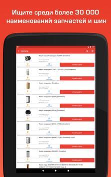 """""""Техноторг-Дон"""" - интернет-супермаркет запчастей screenshot 7"""