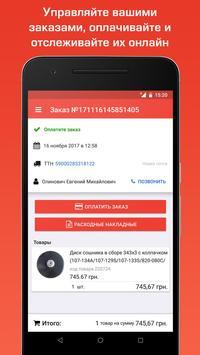 """Техноторг-Дон"" - интернет-супермаркет запчастей apk screenshot"