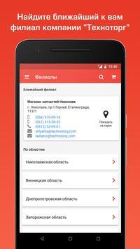 """""""Техноторг-Дон"""" - интернет-супермаркет запчастей screenshot 5"""