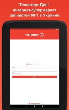"""""""Техноторг-Дон"""" - интернет-супермаркет запчастей screenshot 6"""