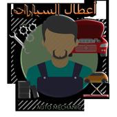 صيانة أعطال السيارات وحلولها icon