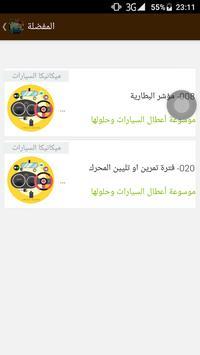 صيانة أعطال السيارات وحلولها apk screenshot