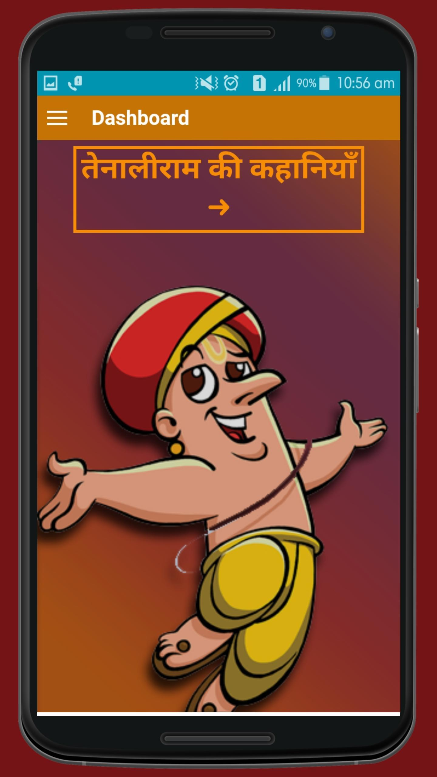 Tenali raman stories in Hindi Offline App for Android - APK Download