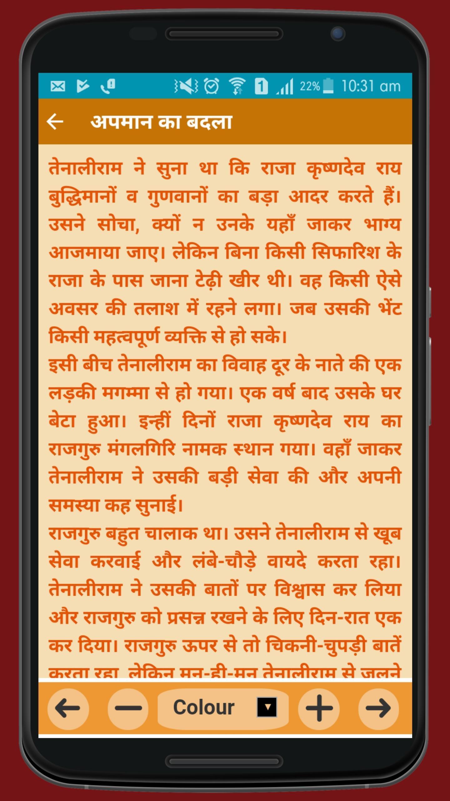 Tenali raman stories in Hindi Offline App for Android - APK