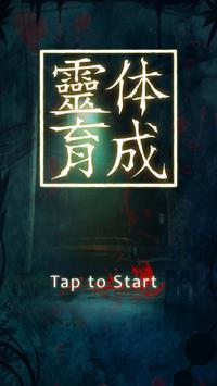 靈体育成 poster