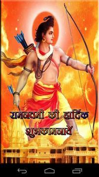 Rama Navami Festival poster