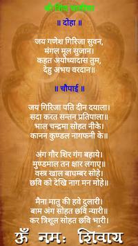 Shiv Chalisa apk screenshot
