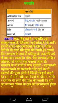 Navaratri (Vasant & Sharad) apk screenshot