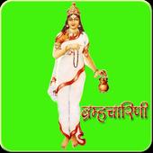 Brahmacharini Mata icon