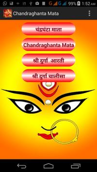 Chandraghanta Mata apk screenshot