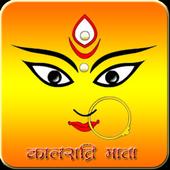 Kalratri Mata icon