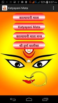 Katyayani Mata apk screenshot