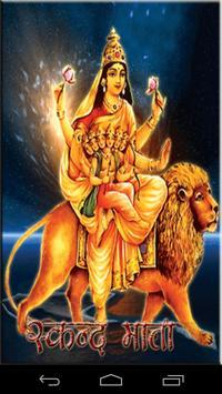 Skanda Mata poster