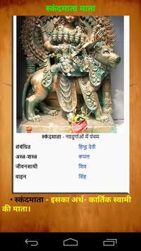 Skanda Mata screenshot 2