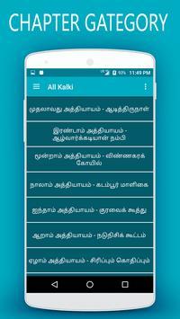 கல்கியின் முழு தொகுப்பு apk screenshot