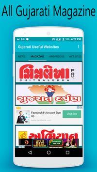 200+ Gujarati Useful Websites apk screenshot