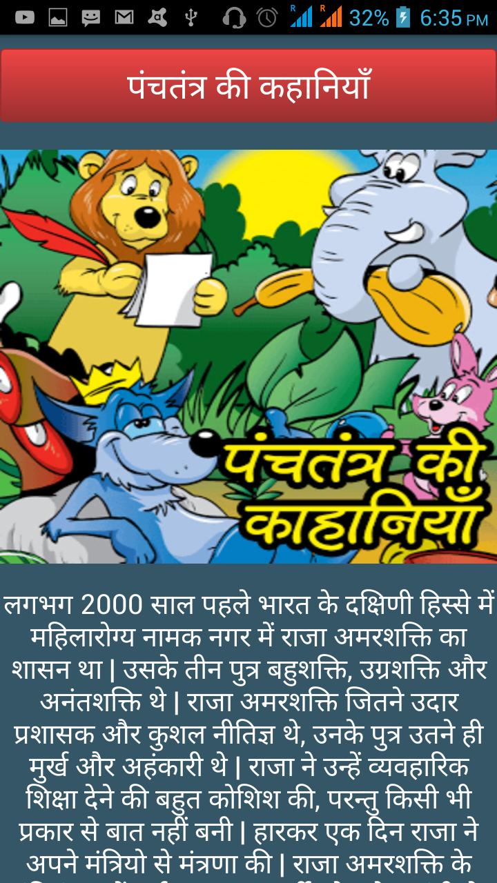Panchtantra Stories in Hindi for Android - APK Download