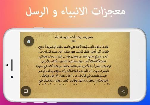 معجزات الانبياء و الرسل كاملة screenshot 6