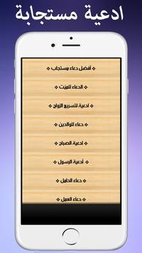 ادعية مستجابة مكتوبة (بدون نت) apk screenshot