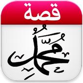قصص الرسول بدون انترنت كاملة icon