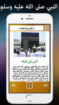 قصص الرسول بدون انترنت كاملة apk screenshot