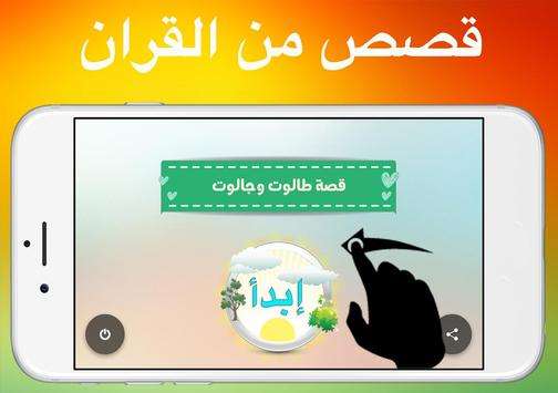 قصص من القران كاملة دون انترنت apk screenshot