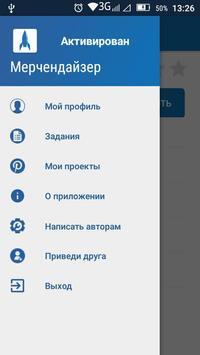 Mobilmerch screenshot 5