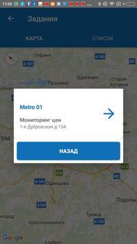 Mobilmerch screenshot 2