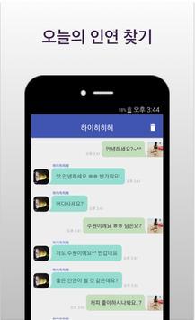 야톡 야챗 apk screenshot