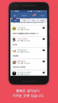 조건톡 - 원하는 조건만남어플 apk screenshot