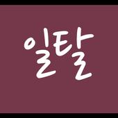 일탈톡 icon