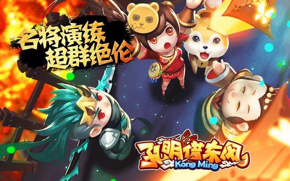 孔明借东风 apk screenshot