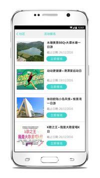 漂信 apk screenshot
