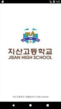 지산고등학교 poster