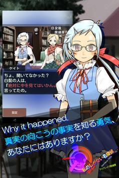 しがたんEX 『夕刻の書』 【ミステリ/推理アドベンチャーゲーム】 apk screenshot