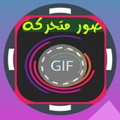 صور متحركة GIFs icon