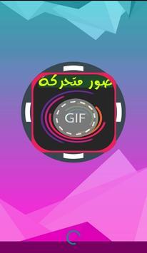 صور متحركة GIFs poster